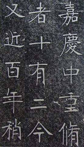 张裕钊楷书《南宫县学记》1421作品欣赏