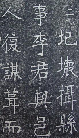 张裕钊楷书《南宫县学记》1422作品欣赏