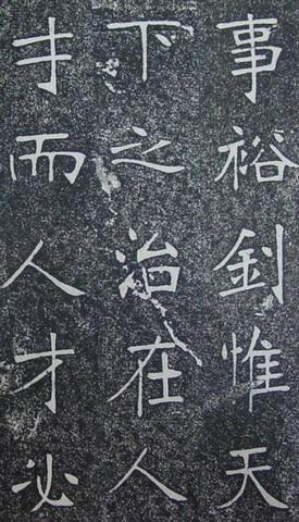 张裕钊楷书《南宫县学记》1424作品欣赏