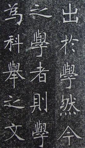 张裕钊楷书《南宫县学记》1425作品欣赏