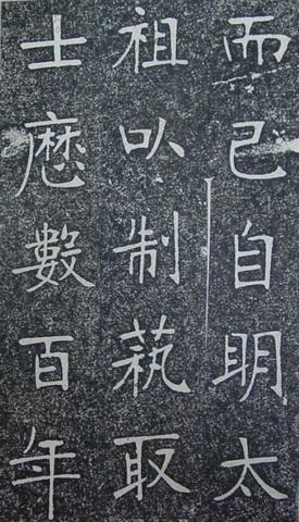 张裕钊楷书《南宫县学记》1426作品欣赏