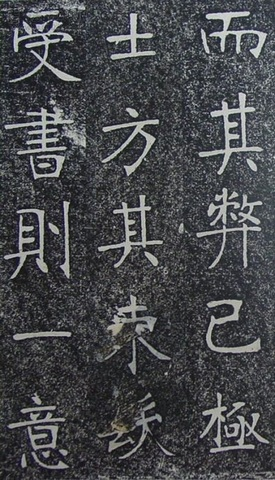 张裕钊楷书《南宫县学记》1427作品欣赏