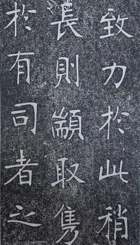张裕钊楷书《南宫县学记》1428作品欣赏