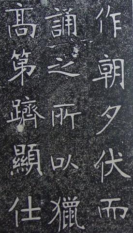 张裕钊楷书《南宫县学记》1429作品欣赏