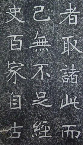 张裕钊楷书《南宫县学记》1430作品欣赏