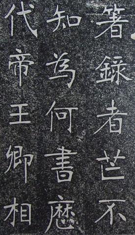 张裕钊楷书《南宫县学记》1431作品欣赏