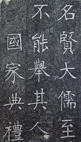 张裕钊楷书《南宫县学记》1432作品欣赏