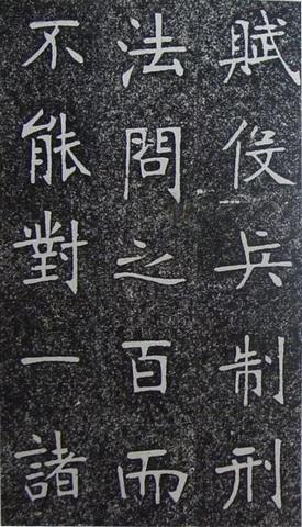 张裕钊楷书《南宫县学记》1433作品欣赏