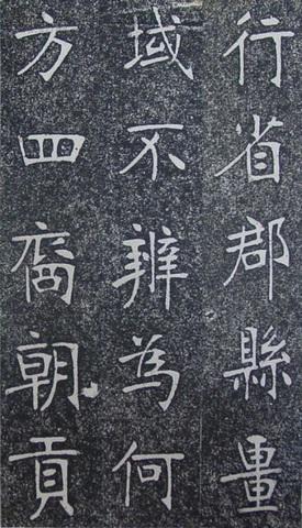 张裕钊楷书《南宫县学记》1434作品欣赏