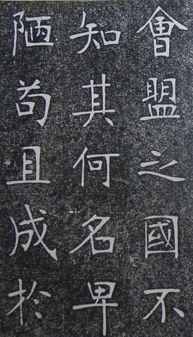 张裕钊楷书《南宫县学记》1435作品欣赏