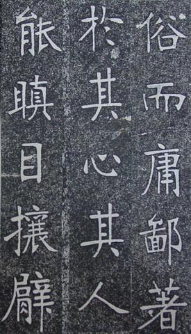 张裕钊楷书《南宫县学记》1436作品欣赏