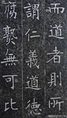 张裕钊楷书《南宫县学记》1437作品欣赏