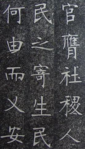 张裕钊楷书《南宫县学记》1439作品欣赏