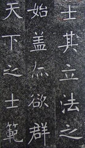 张裕钊楷书《南宫县学记》1441作品欣赏