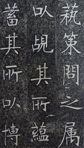 张裕钊楷书《南宫县学记》1443作品欣赏