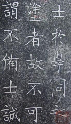 张裕钊楷书《南宫县学记》1444作品欣赏