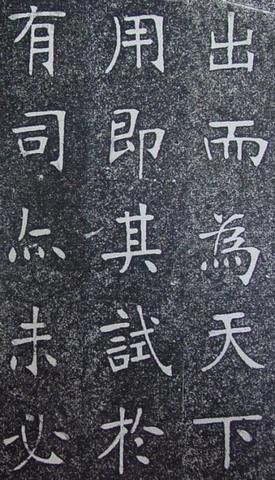 张裕钊楷书《南宫县学记》1446作品欣赏