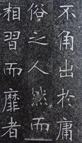 张裕钊楷书《南宫县学记》1447作品欣赏