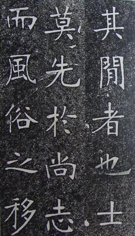 张裕钊楷书《南宫县学记》1449作品欣赏