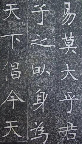 张裕钊楷书《南宫县学记》1450作品欣赏