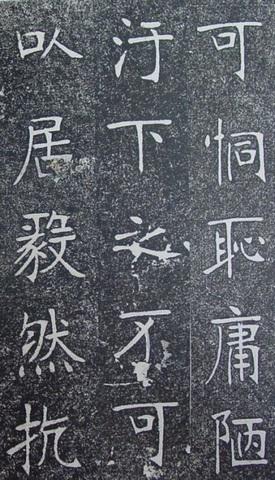 张裕钊楷书《南宫县学记》1452作品欣赏