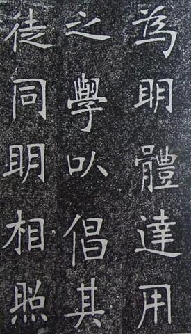 张裕钊楷书《南宫县学记》1453作品欣赏