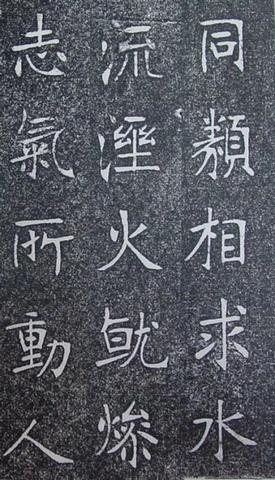 张裕钊楷书《南宫县学记》1454作品欣赏