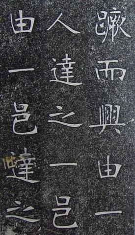 张裕钊楷书《南宫县学记》1455作品欣赏