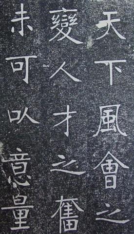 张裕钊楷书《南宫县学记》1456作品欣赏