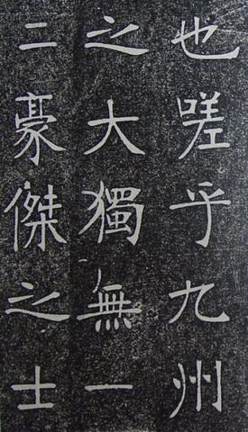 张裕钊楷书《南宫县学记》1457作品欣赏