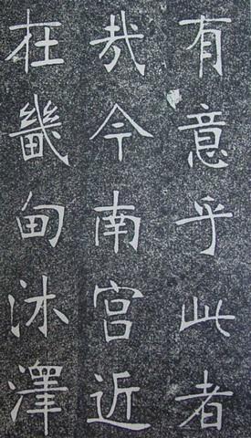 张裕钊楷书《南宫县学记》1458作品欣赏