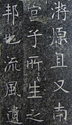 张裕钊楷书《南宫县学记》1459作品欣赏