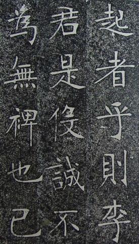 张裕钊楷书《南宫县学记》1461作品欣赏