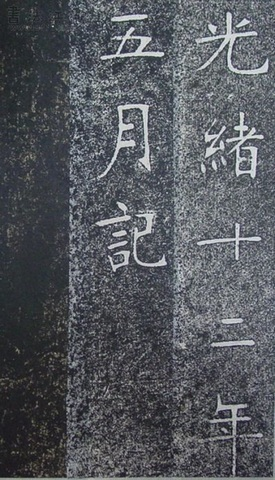 张裕钊楷书《南宫县学记》1462作品欣赏