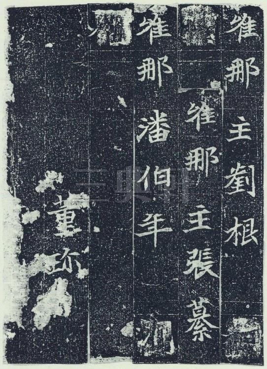 北魏《刘根等造像》2196作品欣赏