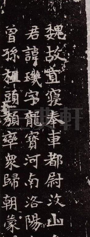 汶山候土谷浑墓志2197作品欣赏