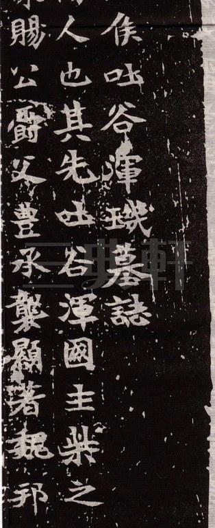 汶山候土谷浑墓志2198作品欣赏