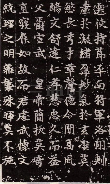 汶山候土谷浑墓志2200作品欣赏