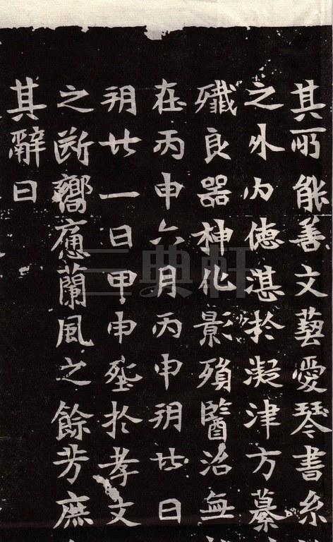 汶山候土谷浑墓志2201作品欣赏