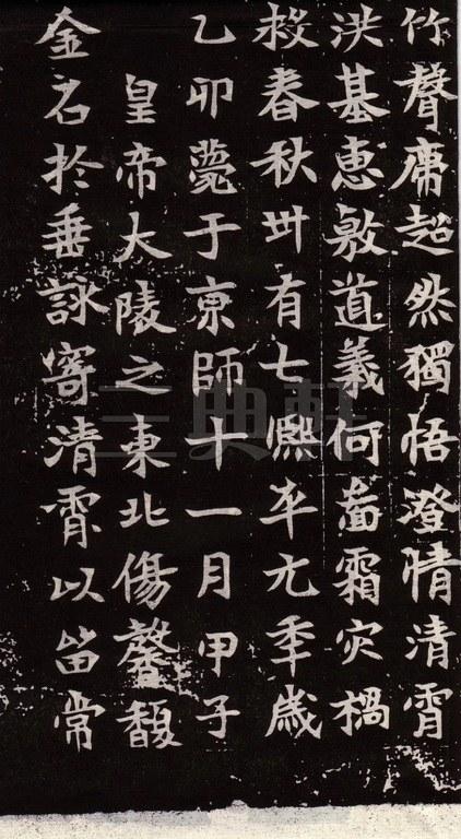 汶山候土谷浑墓志2202作品欣赏