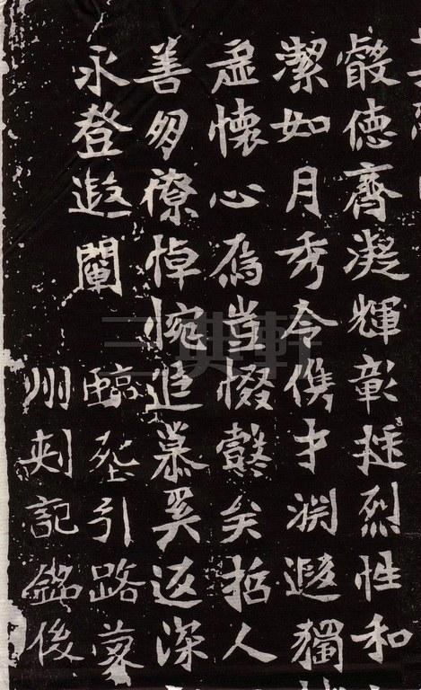 汶山候土谷浑墓志2203作品欣赏