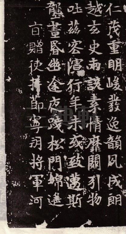 汶山候土谷浑墓志2204作品欣赏