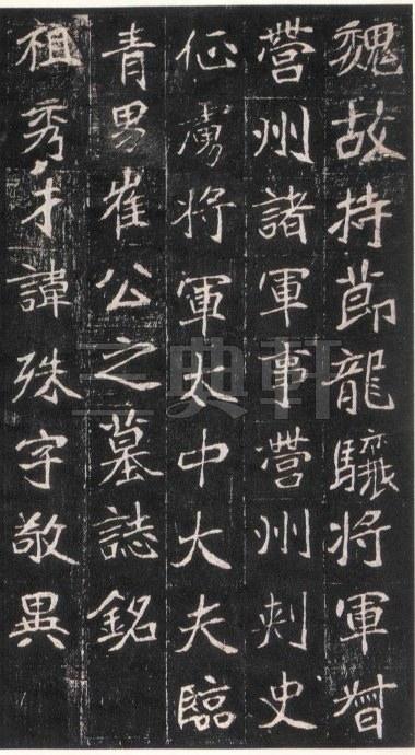 崔敬邕墓志3135作品欣赏