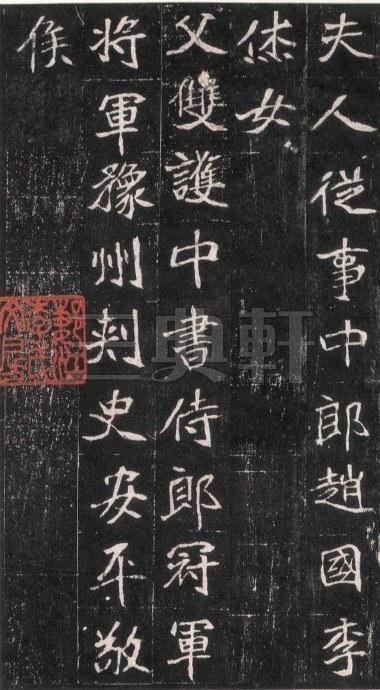 崔敬邕墓志3136作品欣赏