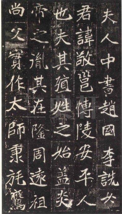 崔敬邕墓志3137作品欣赏