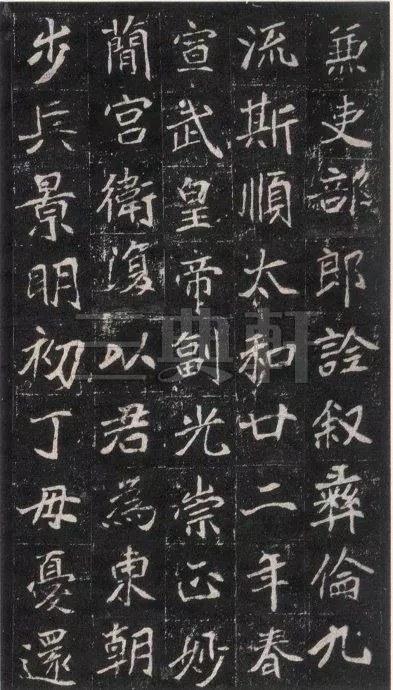 崔敬邕墓志3138作品欣赏