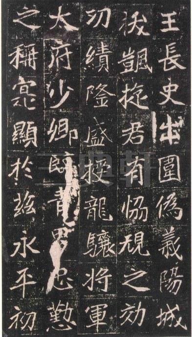 崔敬邕墓志3140作品欣赏