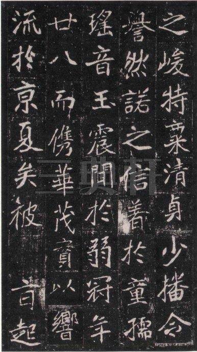 崔敬邕墓志3142作品欣赏