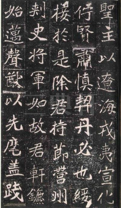崔敬邕墓志3144作品欣赏