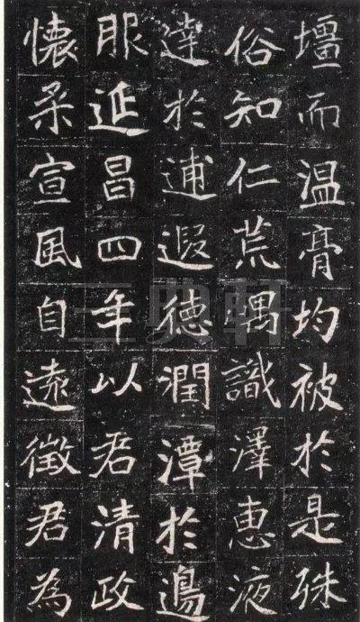 崔敬邕墓志3145作品欣赏